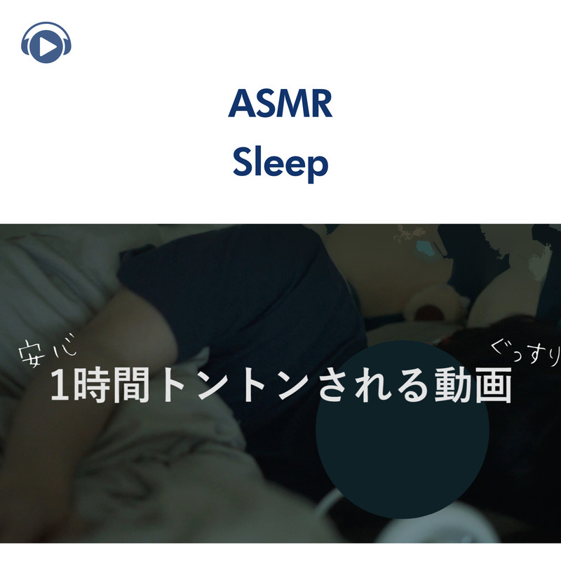 ASMR - 1時間トントンされる動画