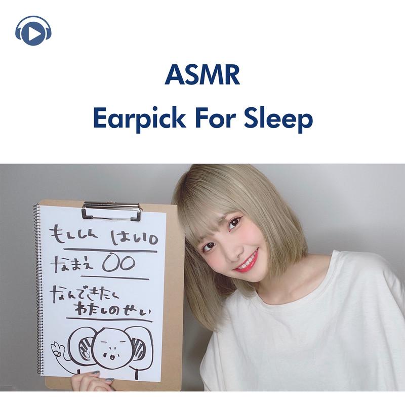 ASMR - 眠れる耳かきサロンロールプレイング ~タメ口先生編~ (睡眠用)