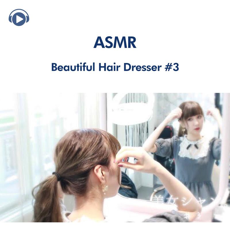 ASMR - 美容師美女図鑑#3