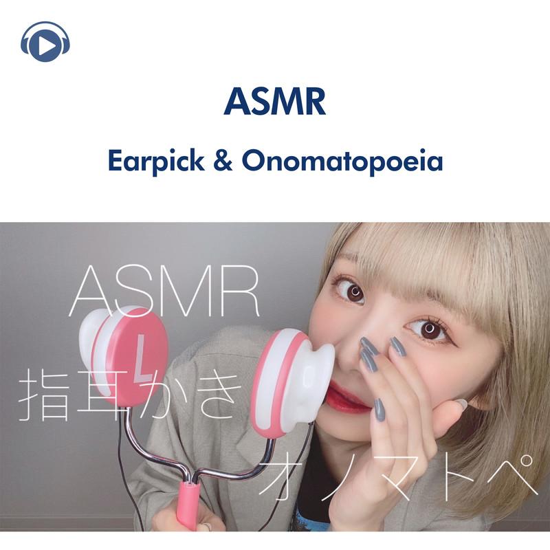 ASMR - 眠れる指耳かきとオノマトペを耳元で囁く音 (睡眠用)