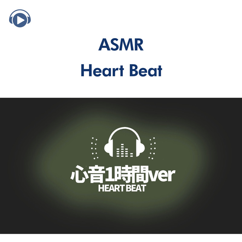 ASMR - 1 hour of heart beat sound vol2