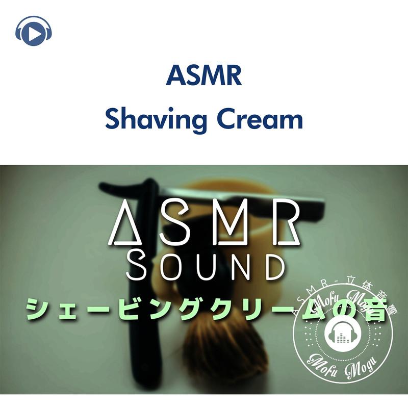 ASMR - シェービングクリームの音