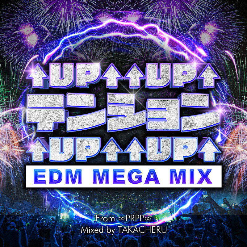 テンション UP!UP! -EDM MEGA MIX- from ∞PRPP∞ mixed by TAKACHERU