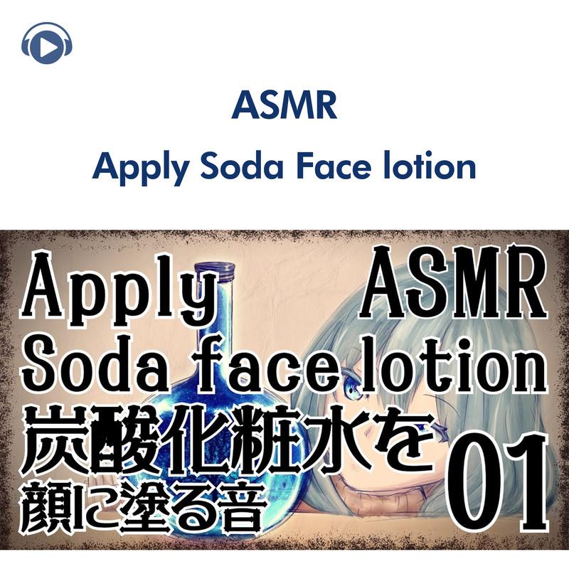 ASMR - 炭酸化粧水を顔に塗る音01 (声なし)