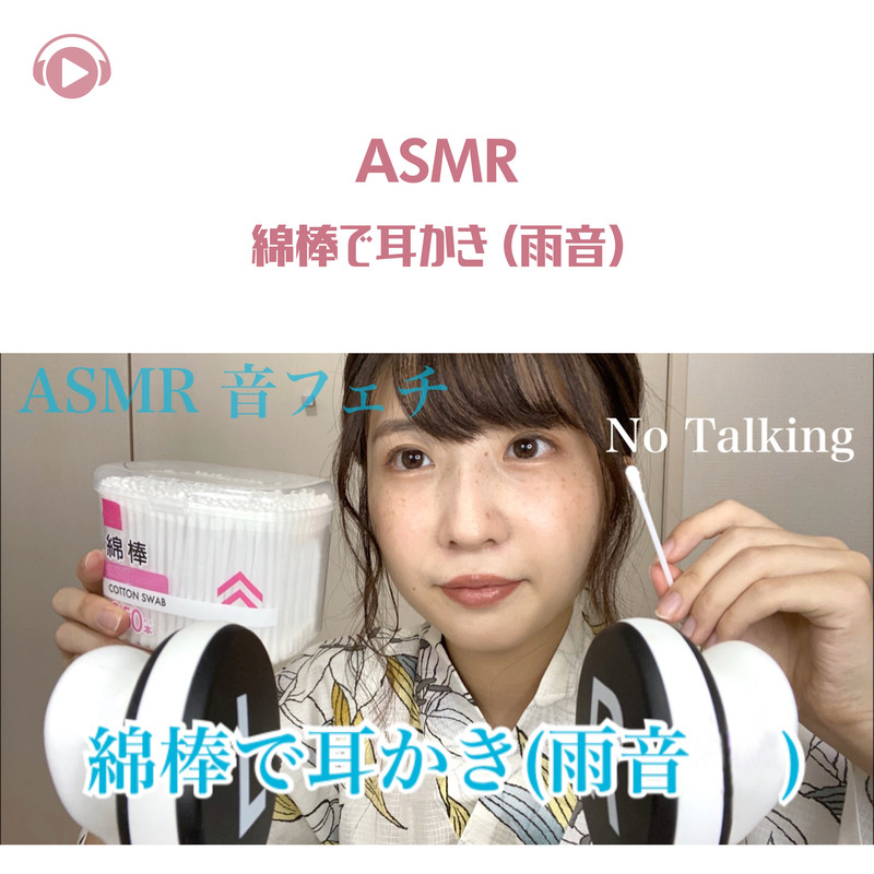 ASMR - 綿棒で耳かきする音、たまに雨音