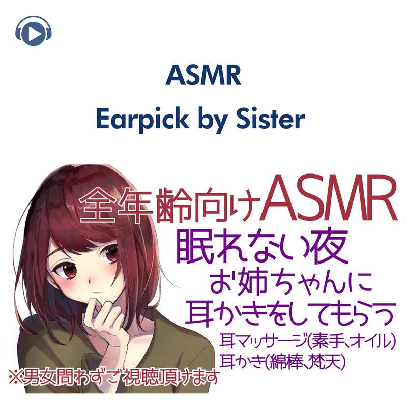 ASMR - 眠れない夜にお姉ちゃんに耳かきをしてもらう01 -耳かき&耳マッサージコース-