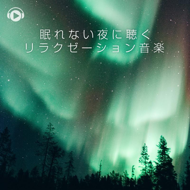 眠れない夜に聴くリラクゼーション音楽 Vol.2