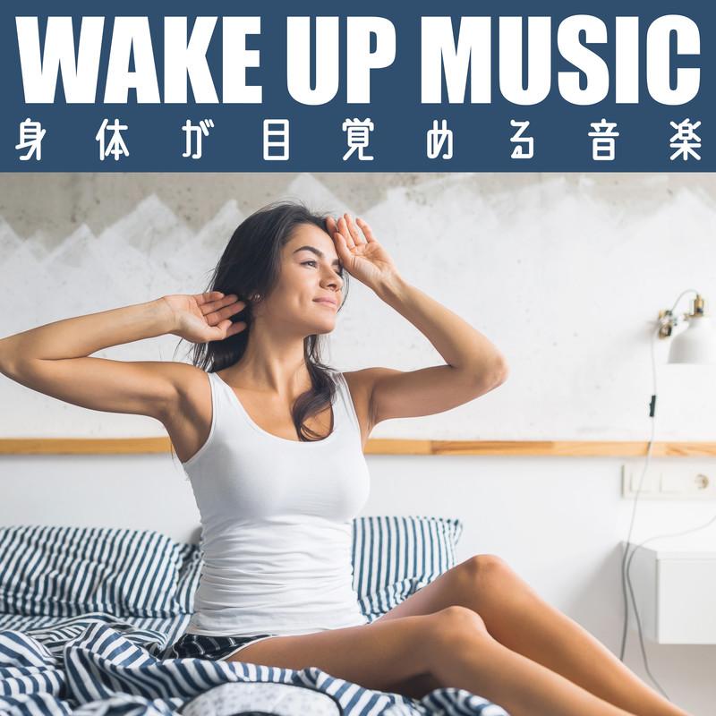 身体が目覚める音楽 -朝に聴くダンストラック-