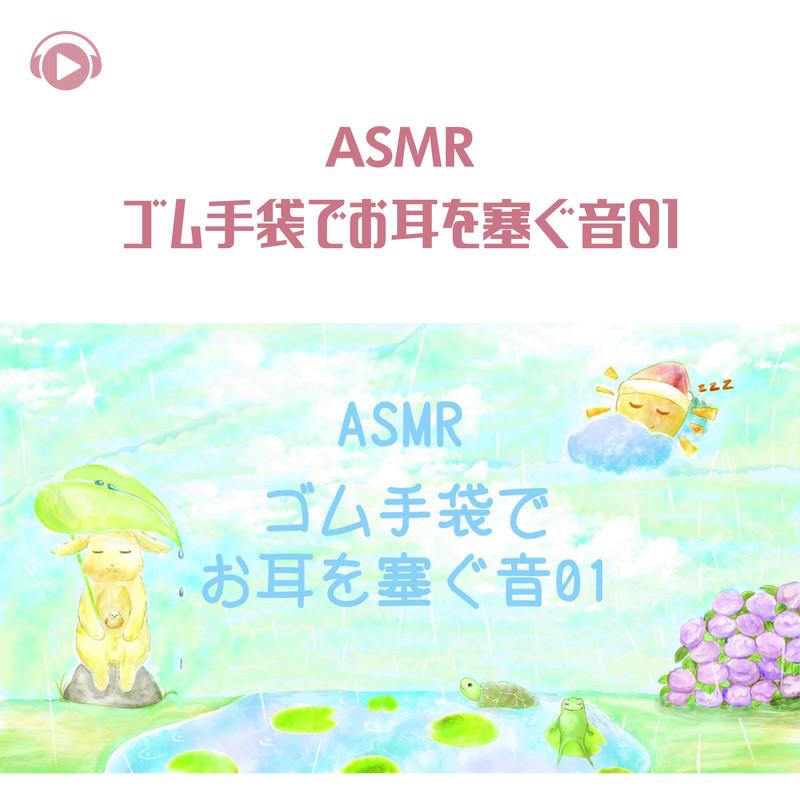 ASMR - ゴム手袋でお耳を塞ぐ音01 (No Talking)