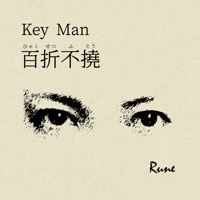 Key Man -百折不撓-