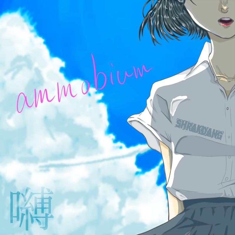 ammobium (feat. 嚩)