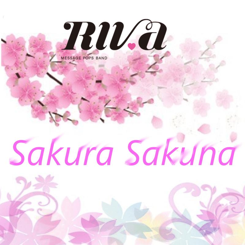 Sakura Sakuna