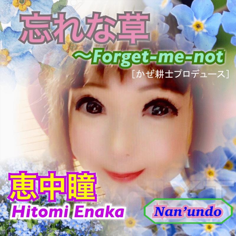 忘れな草 ~Forget-me-not~