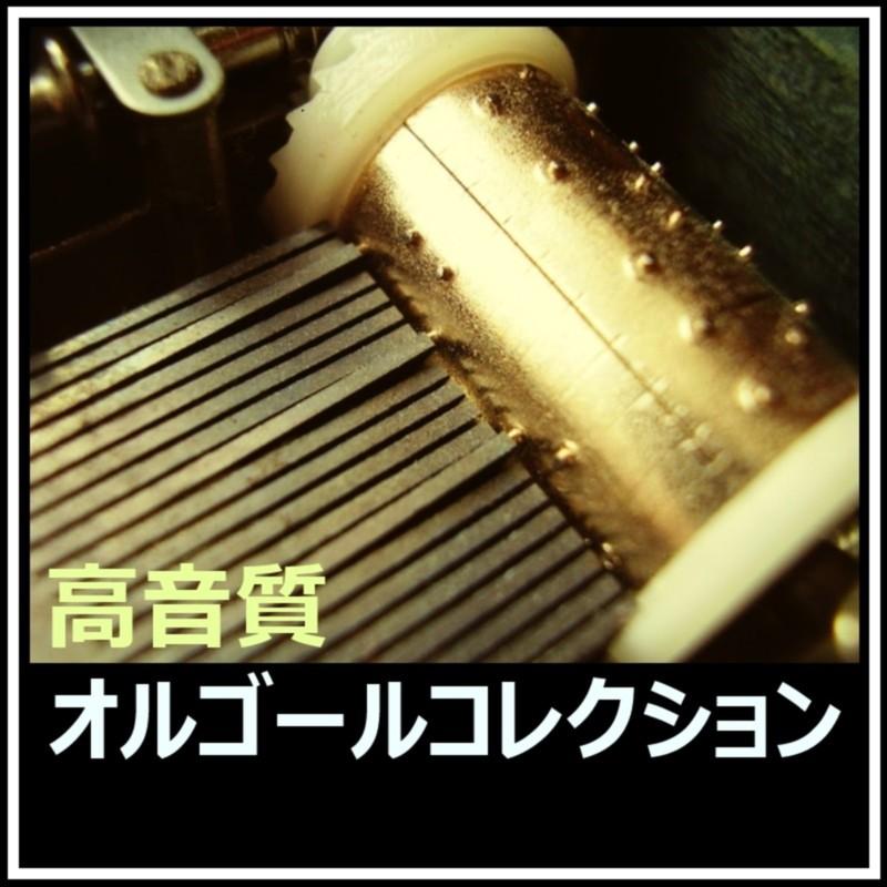 高音質オルゴールコレクション