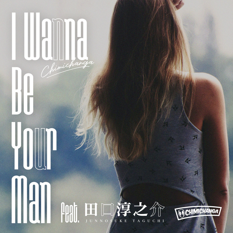 I Wanna Be Your Man (feat. 田口 淳之介)