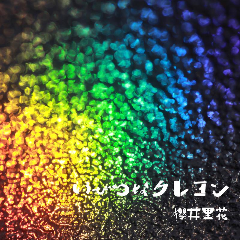Ibitsuna Crayon