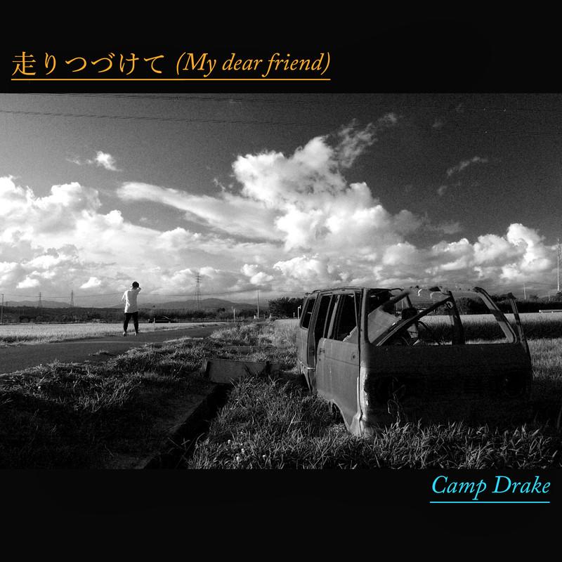 走りつづけて -My dear friend-