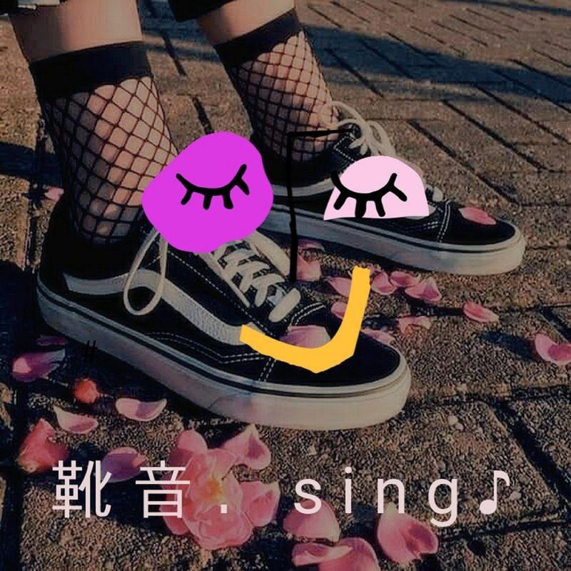 靴音.sing♪ (feat. キタ)