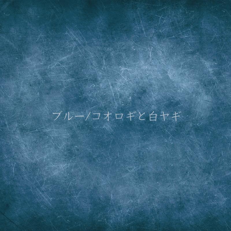 blue / koorogitoshiroyagi