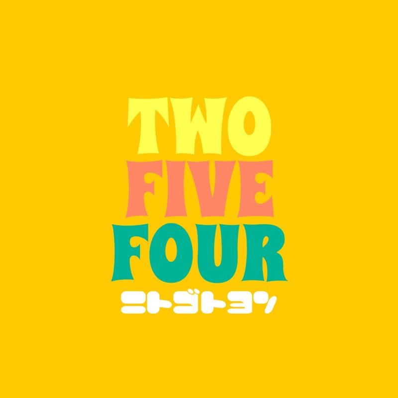 2と5と4