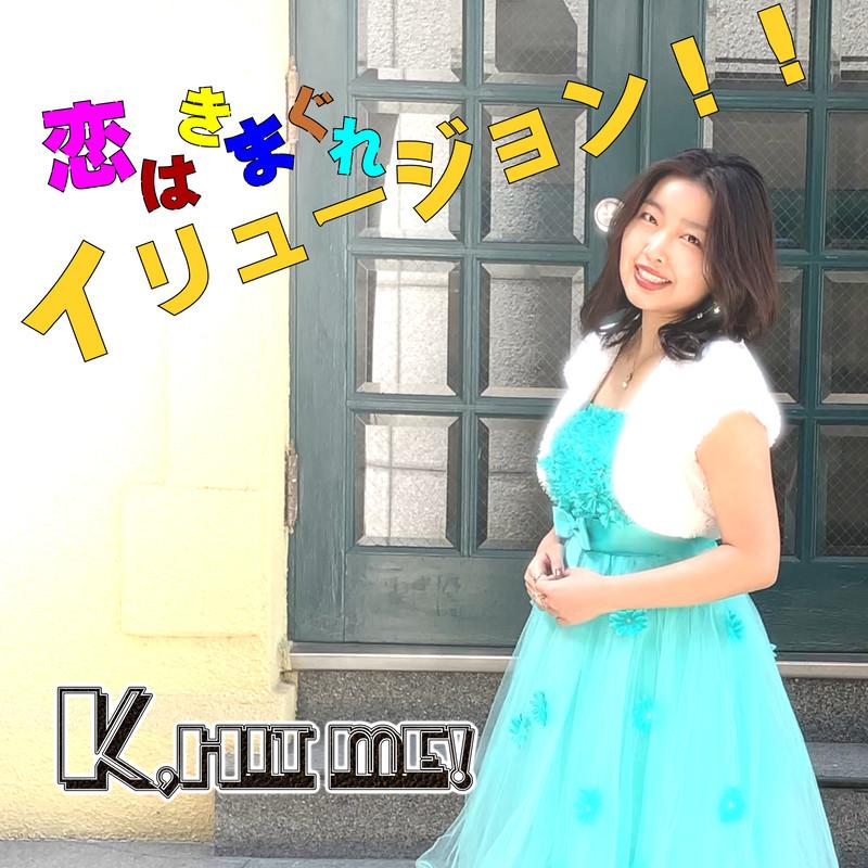 恋は気まぐれイリュージョン!! (Cover)