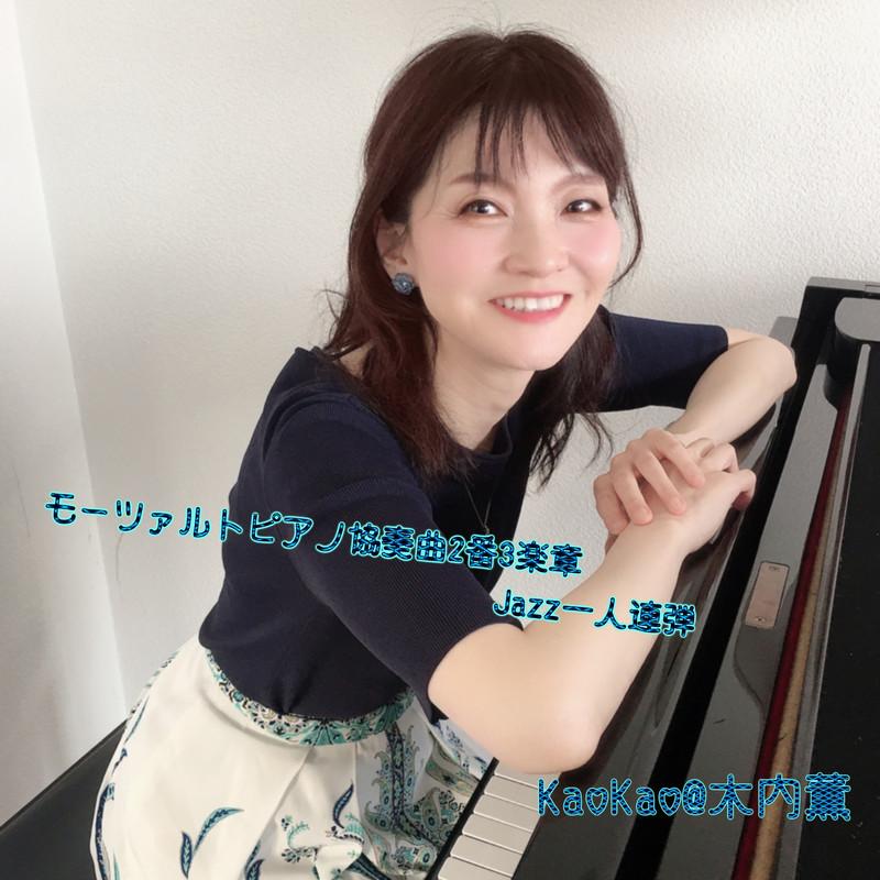 ピアノ協奏曲24番3楽章Jazz一人連弾