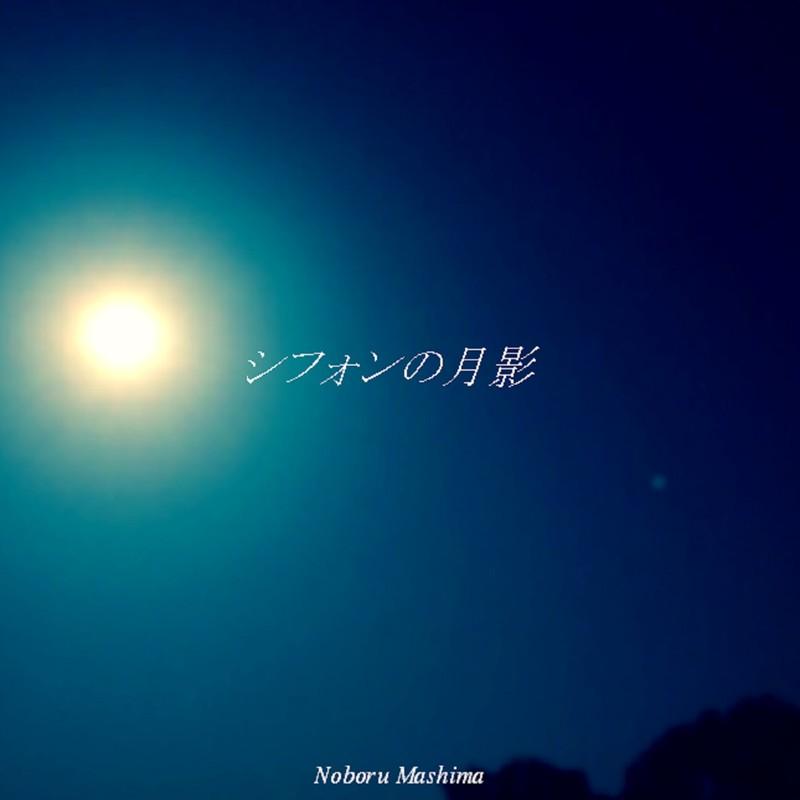 シフォンの月影