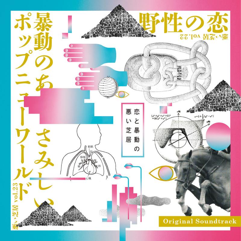 恋と暴動の悪い芝居『暴動のあと、さみしいポップニューワールド』Original Soundtrack