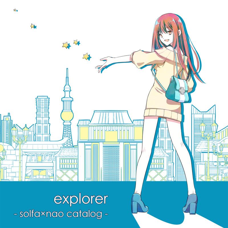 explorer -solfa×nao catalog-
