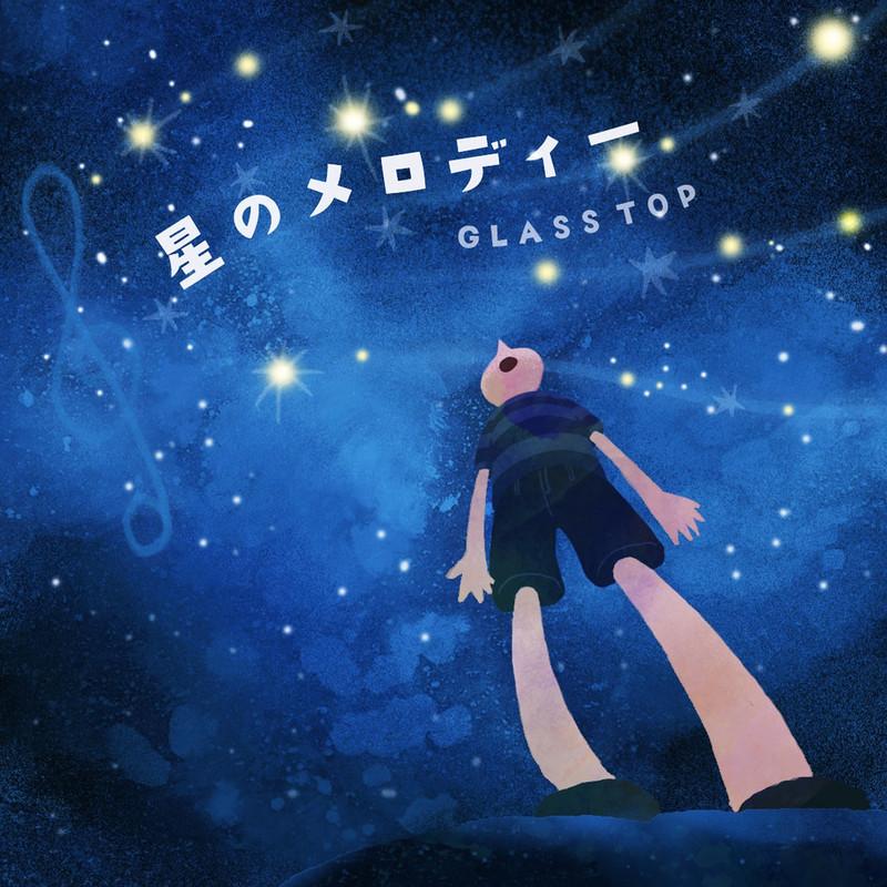 星のメロディー