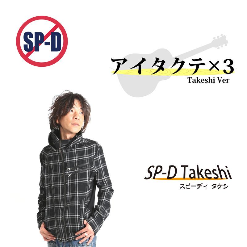 アイタクテ×3 (Takeshi Ver)