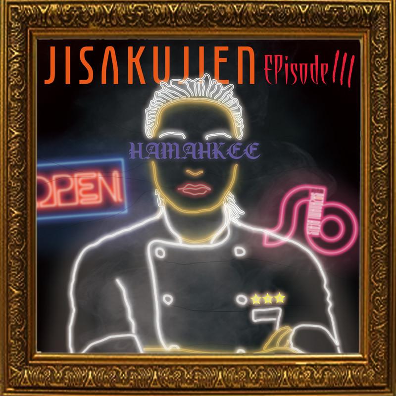 JISAKUJIEN -EPisode Ⅲ-