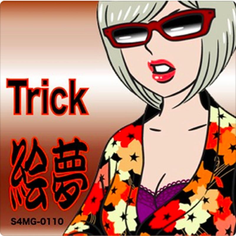 Trick(絵夢2nd style AKANE)