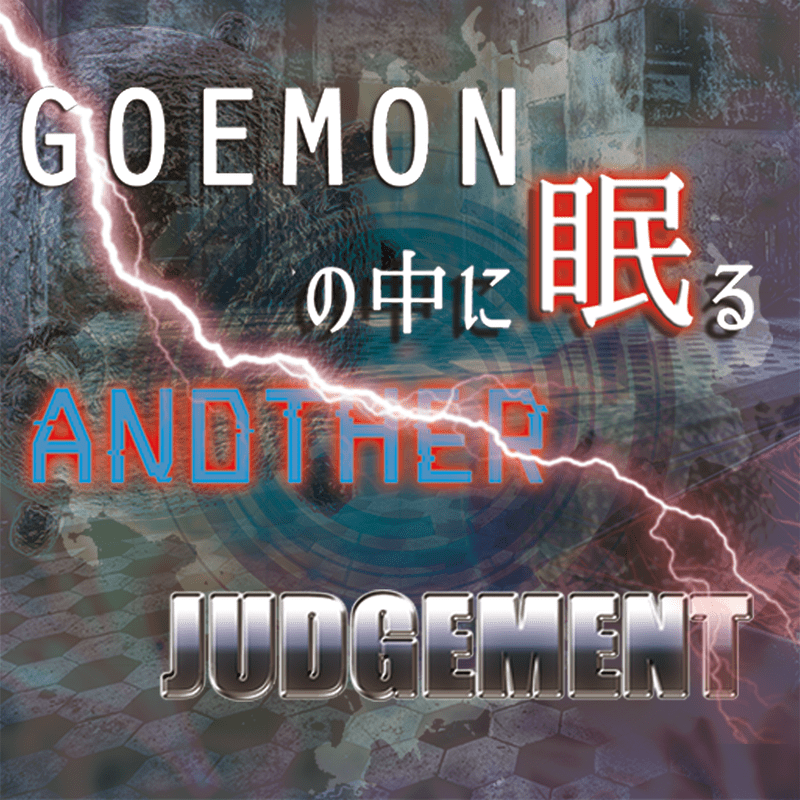 GOEMONの中に眠るANOTHER JUDGEMENT