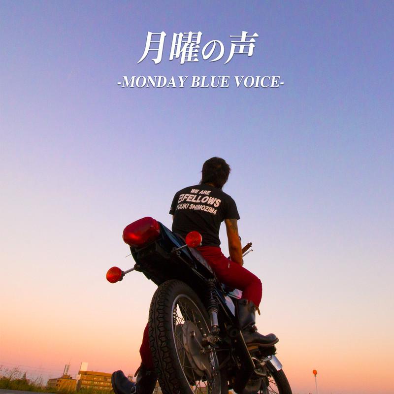 月曜の声 -MONDAY BLUE VOICE-