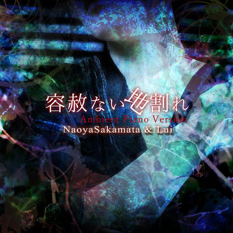 容赦ない地割れ(Ambient Piano Version)