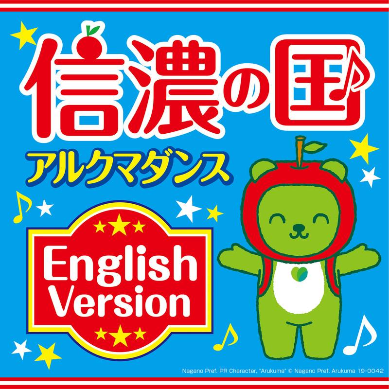 信濃の国 アルクマダンス (English Version)