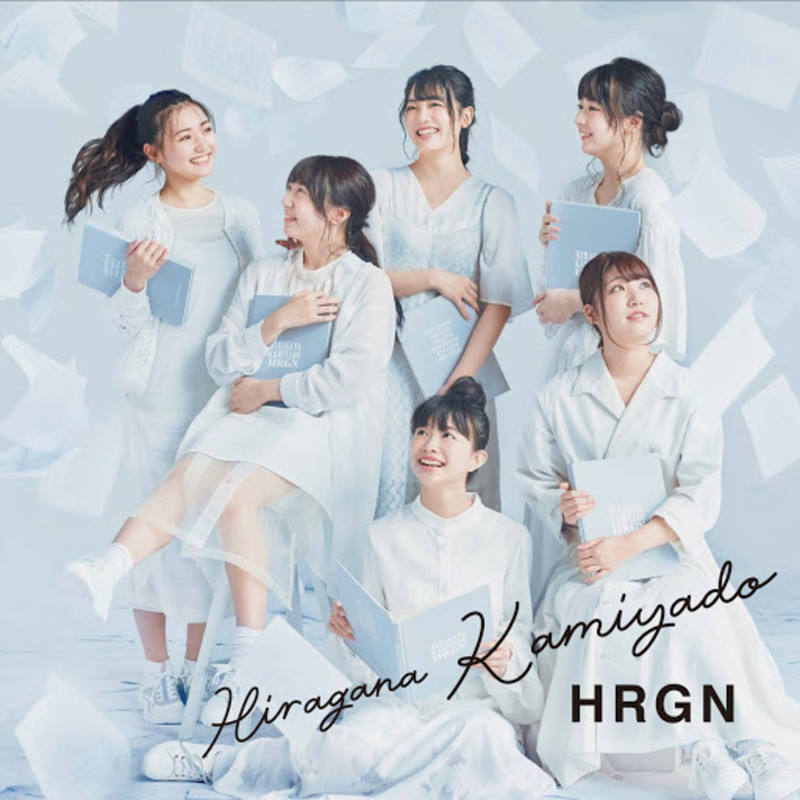 HRGN