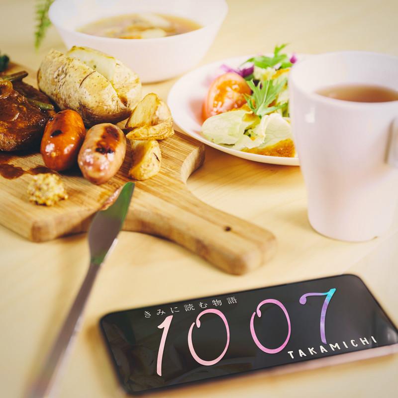 きみに読む物語 -1007-