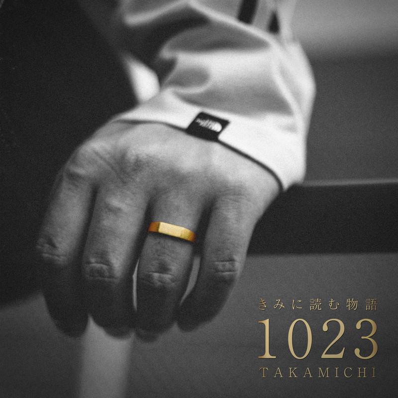 きみに読む物語 -1023-