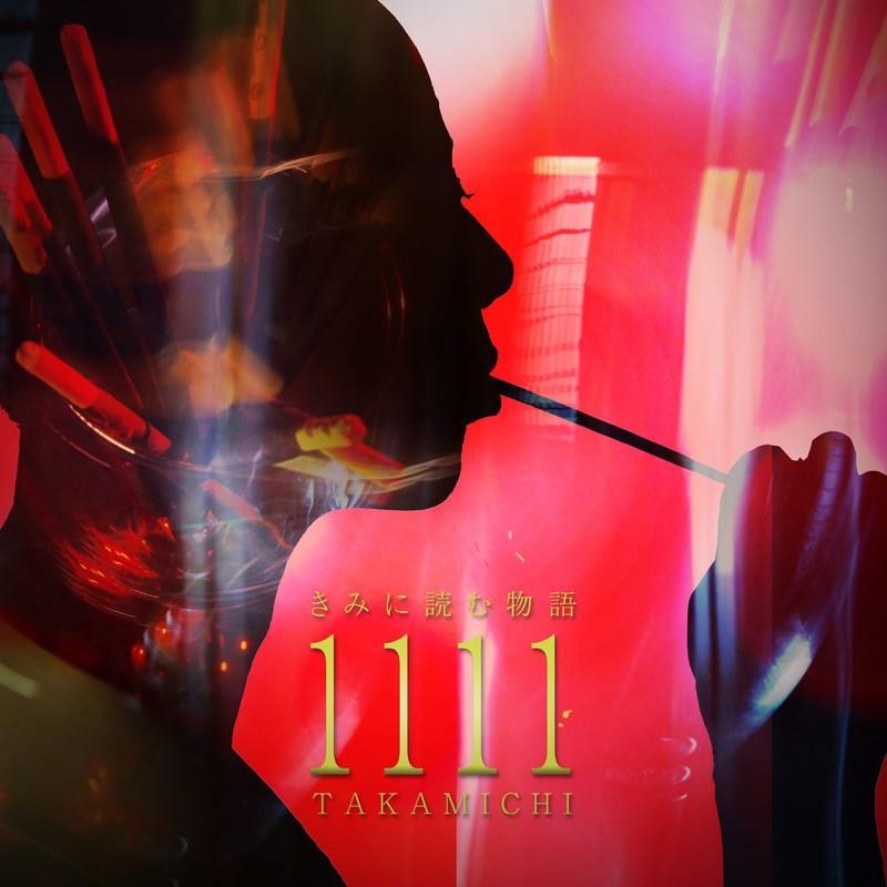 きみに読む物語 -1111-