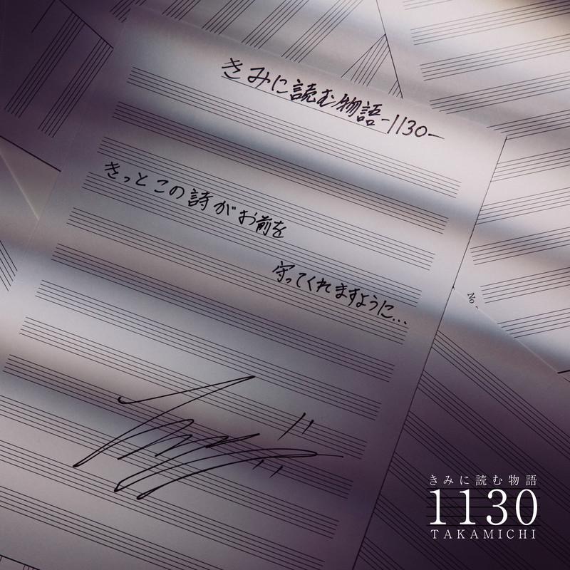 きみに読む物語 -1130-