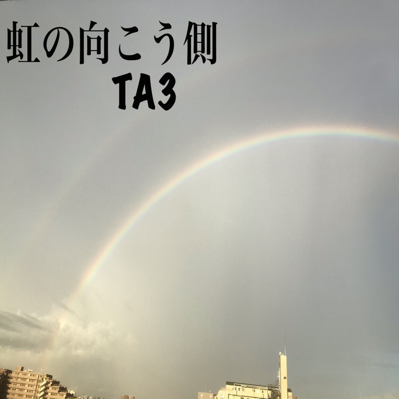 虹の向こう側