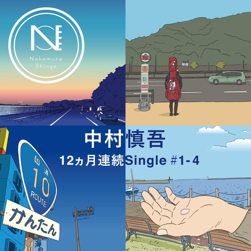 12ヵ月連続Single #1-4