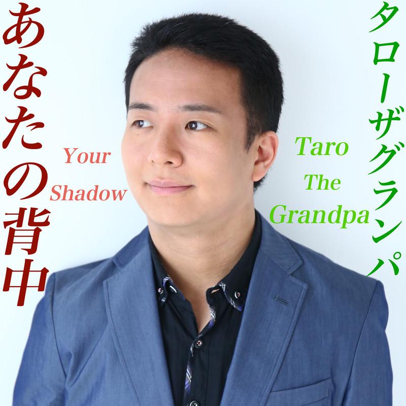Your Shadow: Anatano Senaka (Japanese English Version)