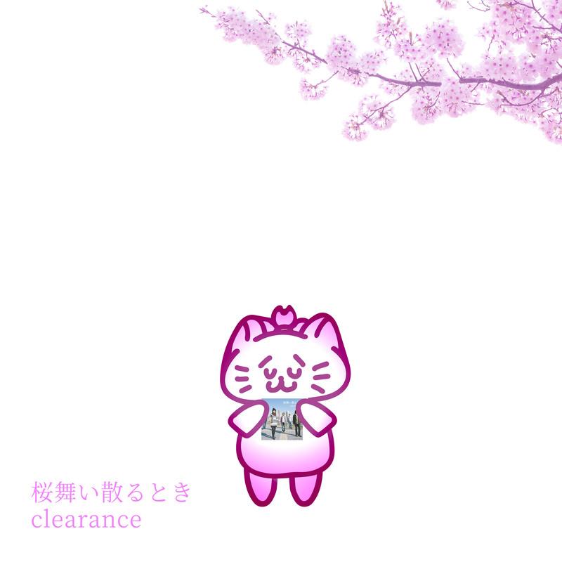 桜舞い散るとき
