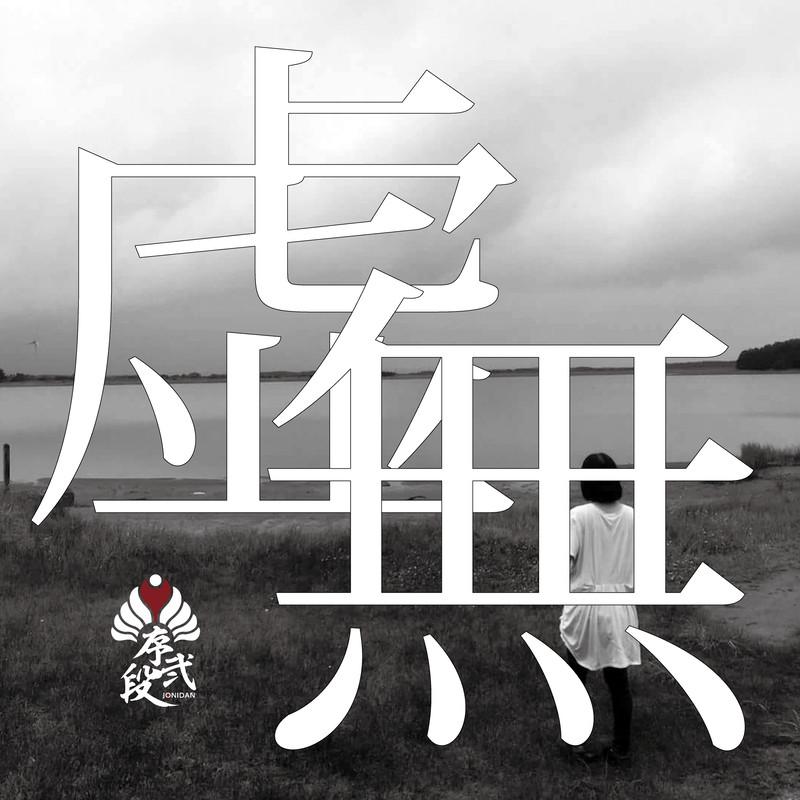 虚無(ピアノバージョン)