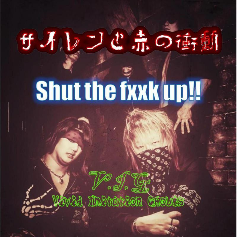サイレンと赤の衝動 / Shut the fuck up!! (DEMO)