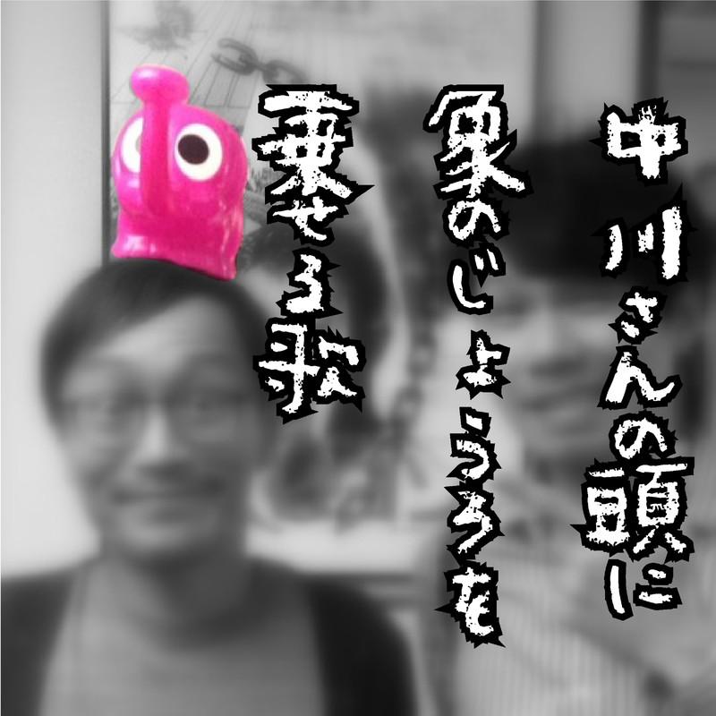 中川さんの頭に象のじょうろを乗せる歌