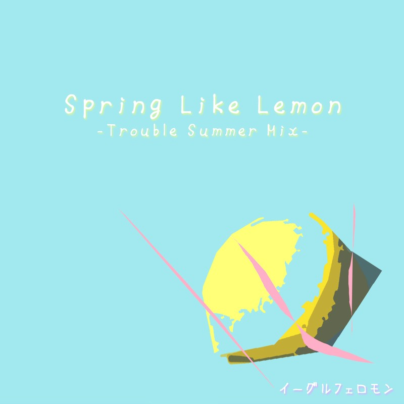 Spring Like Lemon (Trouble Summer Mix)